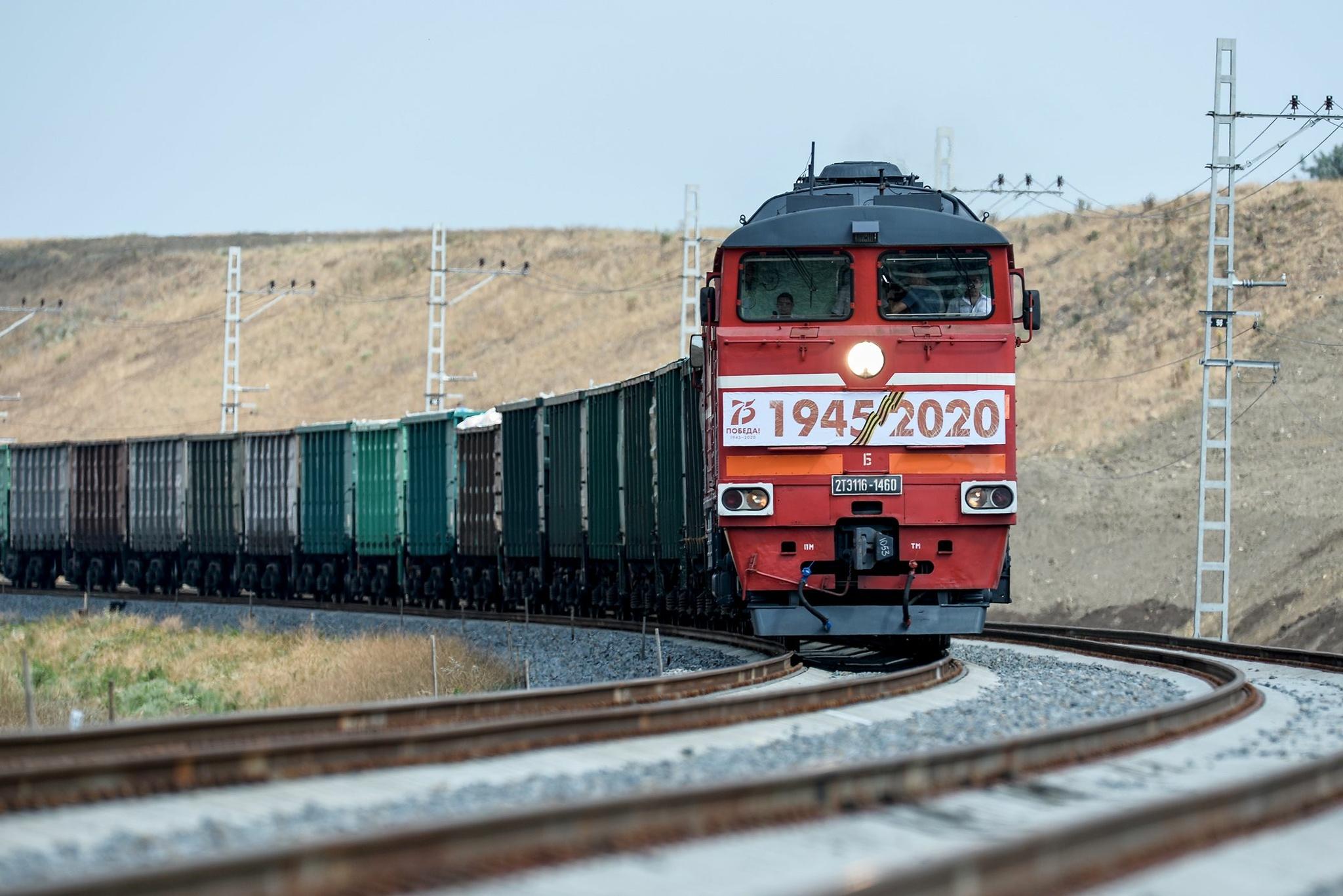 Открыто грузовое железнодорожное сообщение с Крымом