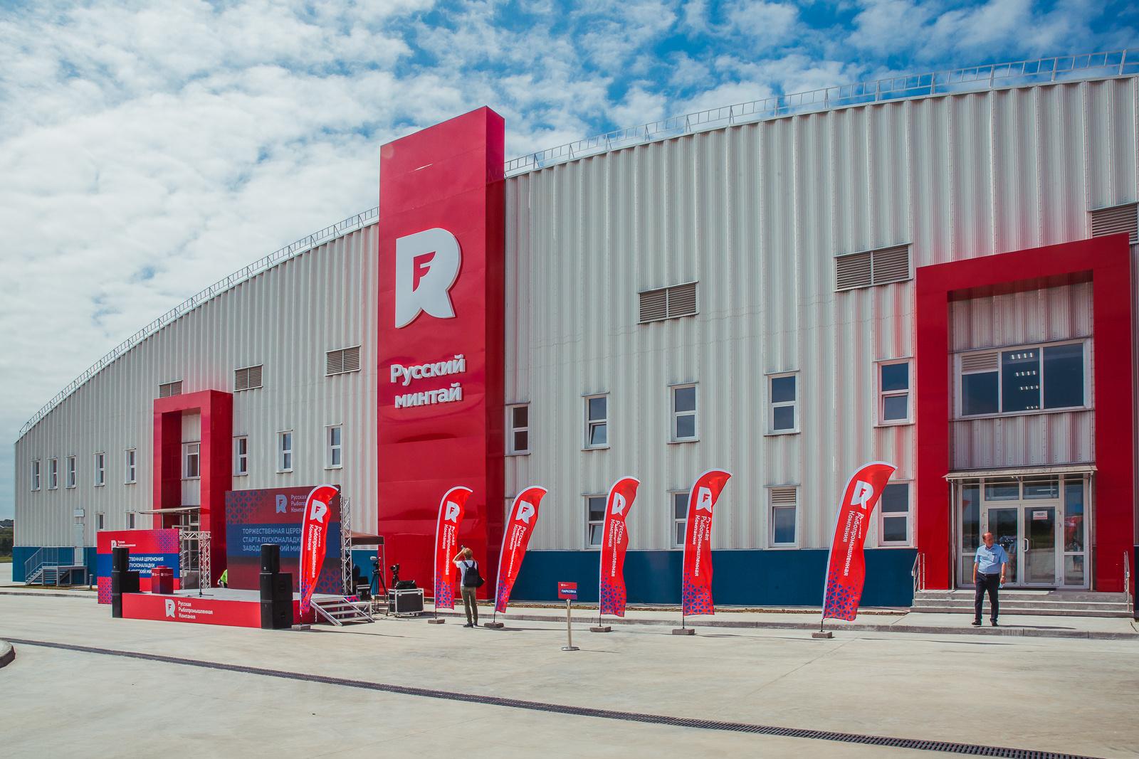 В Приморье открылся крупнейший в регионе рыбоперерабатывающий завод